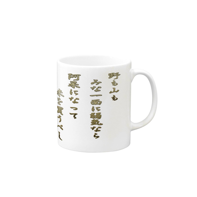 にゃんたみ屋の野も山もみな一面に弱気なら Mugs