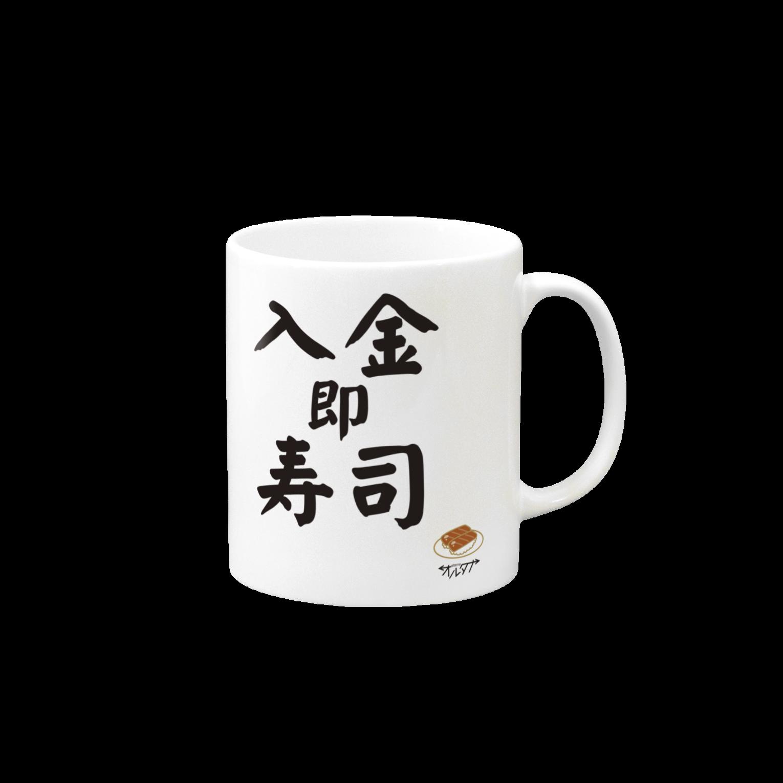 入金即寿司 マグカップ