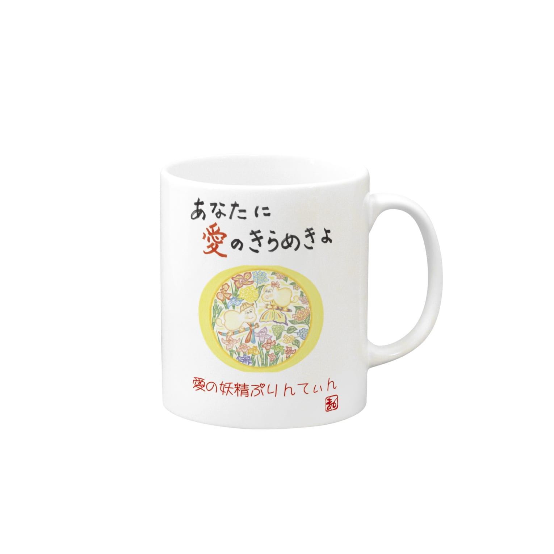 未女子日女 with ぷりんてぃんの愛の妖精ぷりんてぃん しょうぶとあじさい Mugs