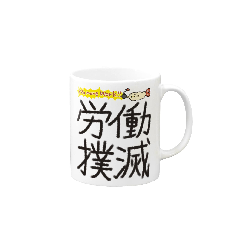 号泣の労働撲滅 Mugs