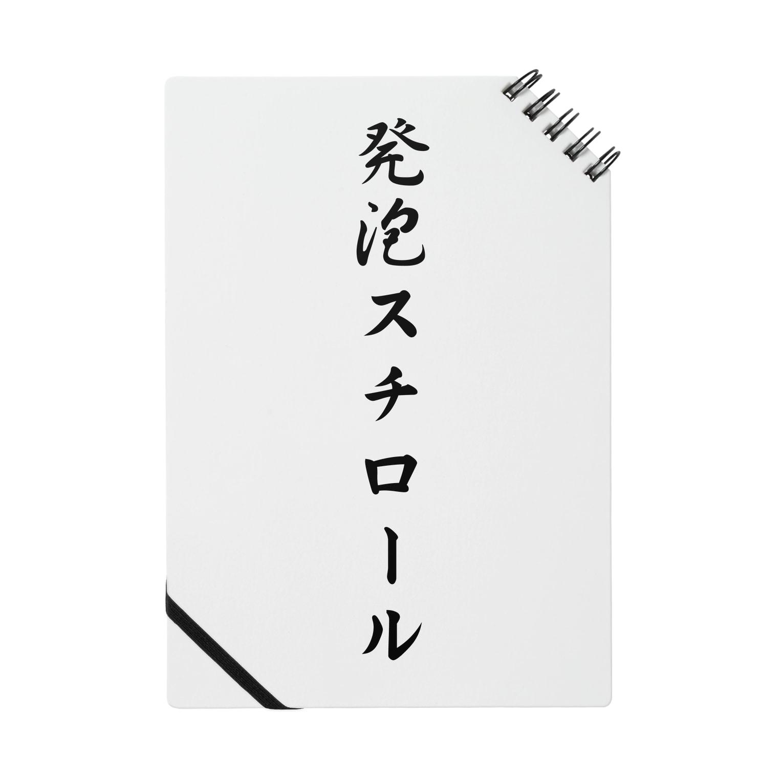 MOKUKINの発泡スチロール Notes