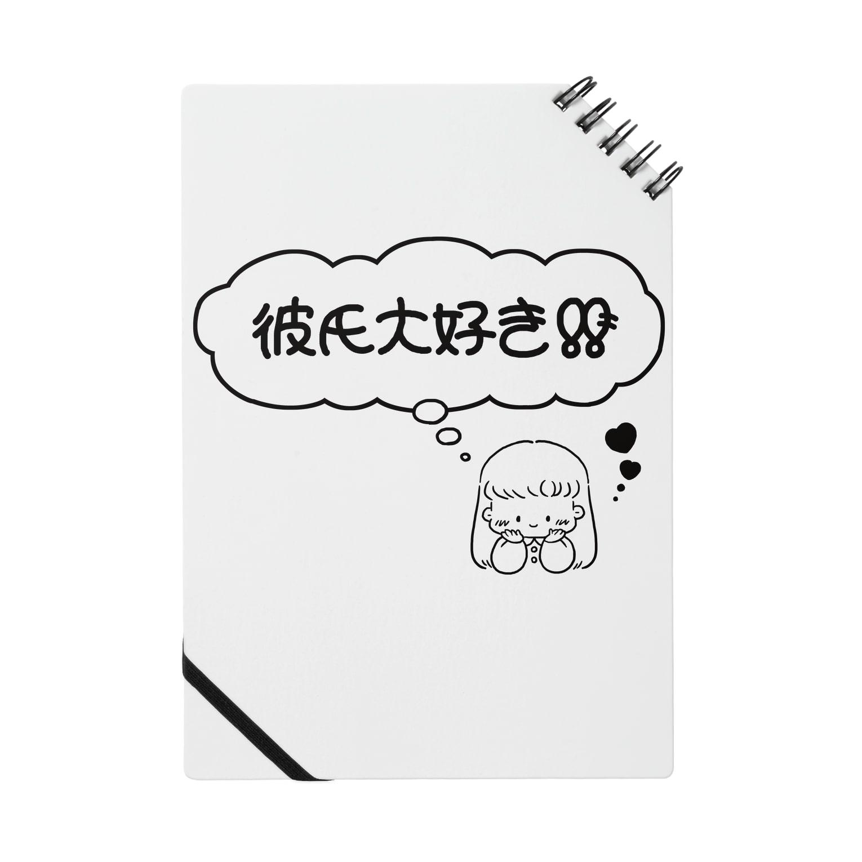 塚本オルガさんショップの彼氏大好き!ノート Notes