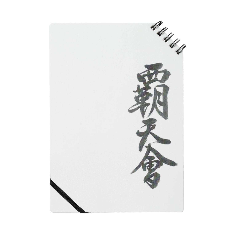 hatenkaiの覇天会グッズ4 ノート