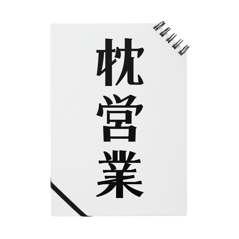 majoccoの枕営業 ノート