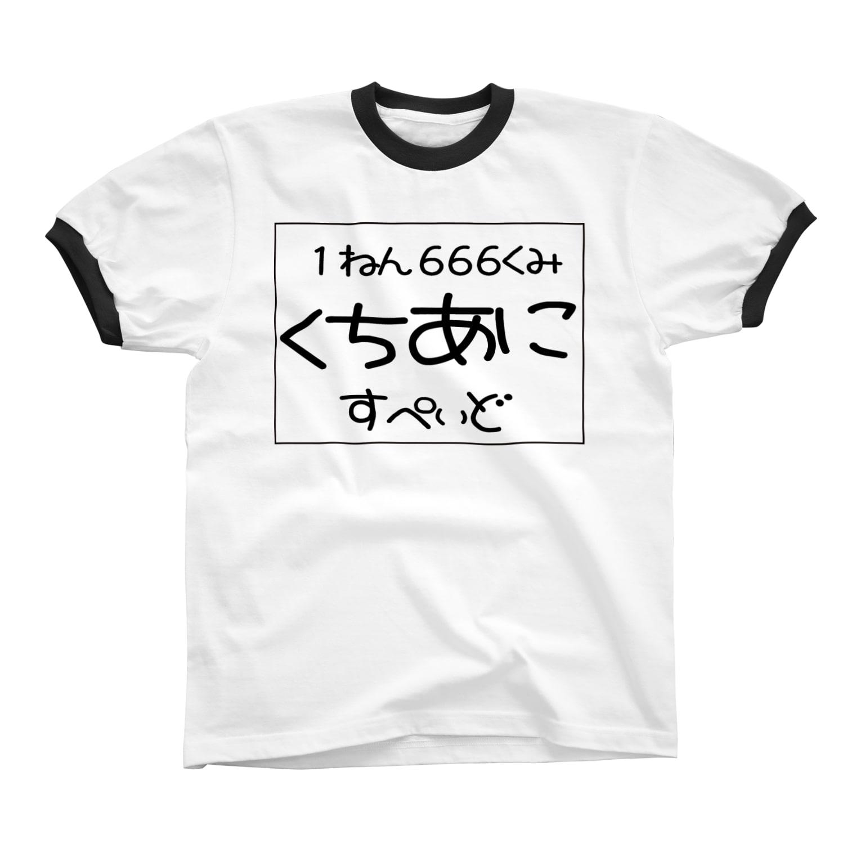 スペィドのおみせsuzuri支店の1年666組くちあに リンガーTシャツ