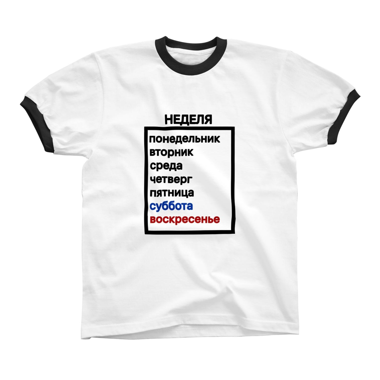 msw の一週間 クロ Ringer T-shirts