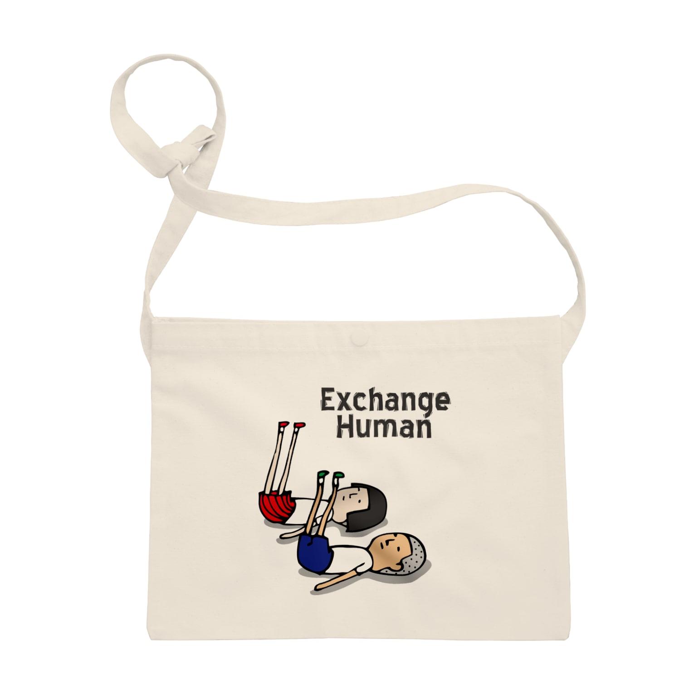 Exchange-Humanのあしあげ競争【EH】 Sacoches