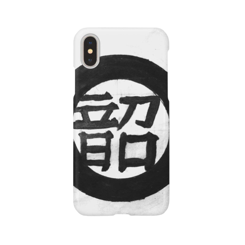水海の韶 Smartphone cases
