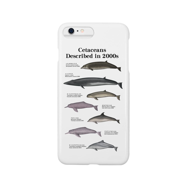 くじら屋の新種の鯨類 Smartphone cases