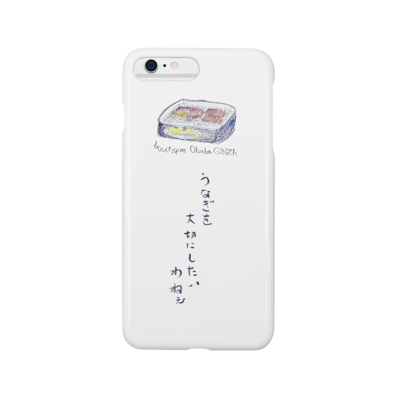 ブティックおばば銀座のうなぎが絶滅しないように Smartphone cases