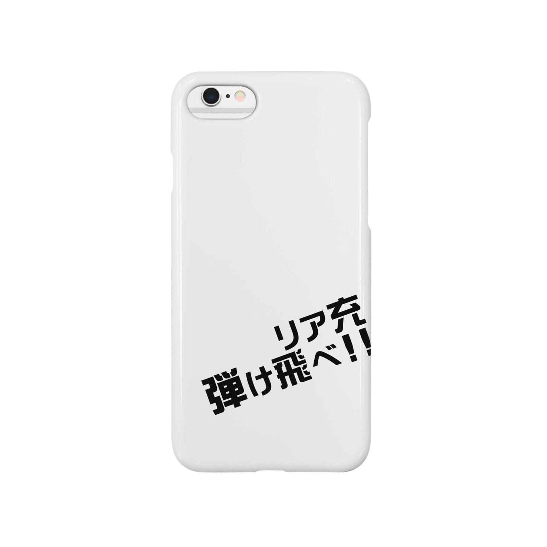 高瀬彩のリア充弾け飛べ black Smartphone cases