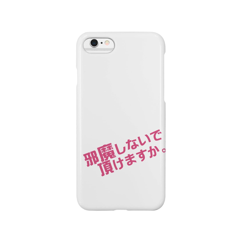 高瀬彩の邪魔しないで頂けますか pink Smartphone cases