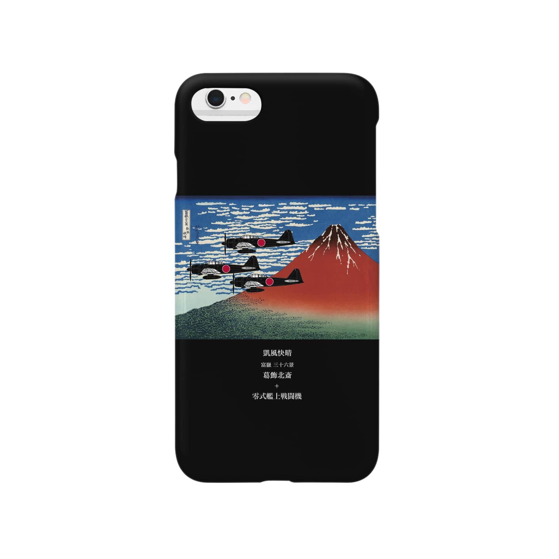 dohshinの零戦と葛飾北斎の『 凱風快晴 』 Smartphone cases
