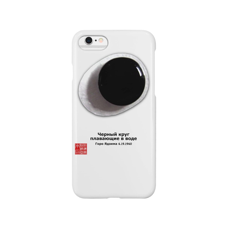 Otsuka Light Studioの作品No.0001FT Smartphone cases