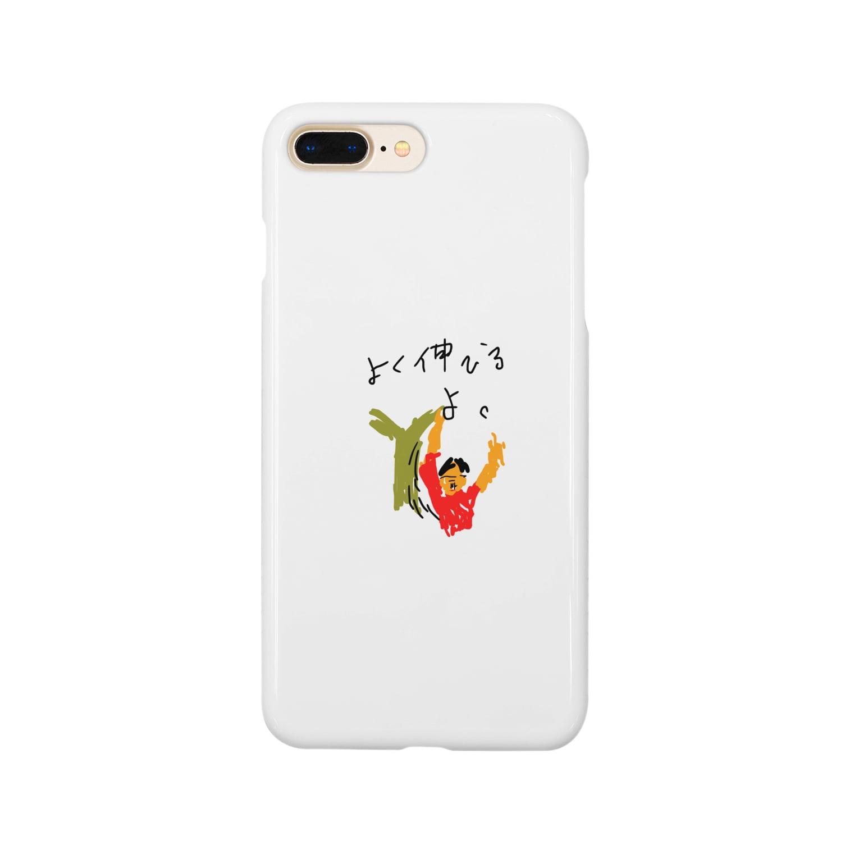 Kengo Kitajimaのよく伸びるよ Smartphone cases