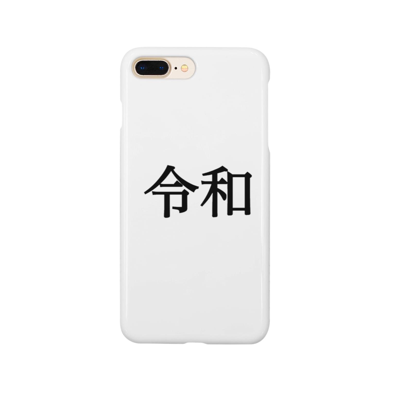 O7O2a1の令和 Smartphone cases