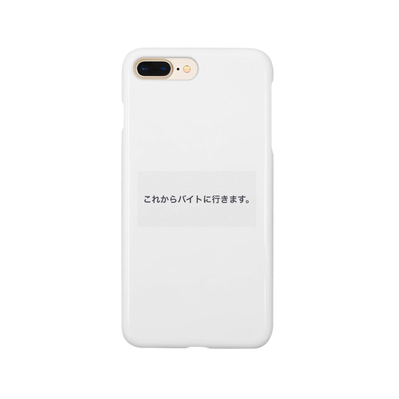 ocha_shopのこれからバイトに行きます。 Smartphone cases