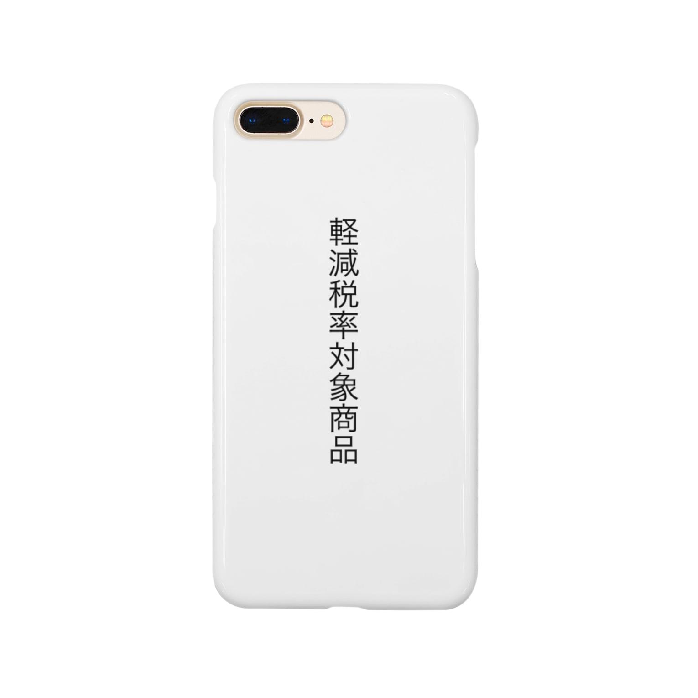 zukishopの今話題の軽減税率 Smartphone cases