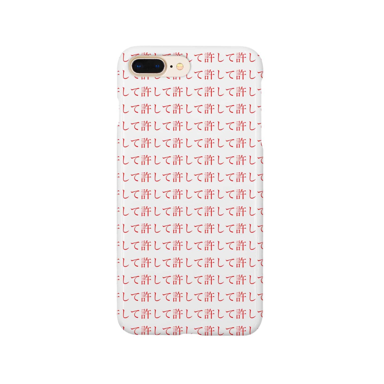 ひよこめいぷるの許されたい Smartphone cases