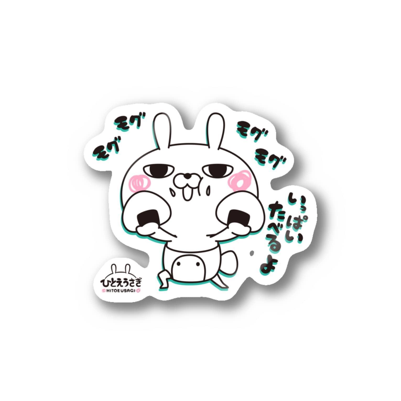 NEGI@トトくん・ひとえうさぎのひとえうさぎ Stickers