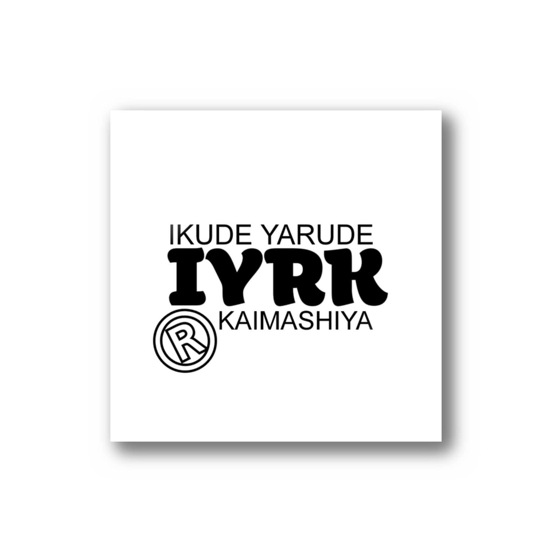 100OKUENPLAYER<絆>公式ショップのIYRK Stickers