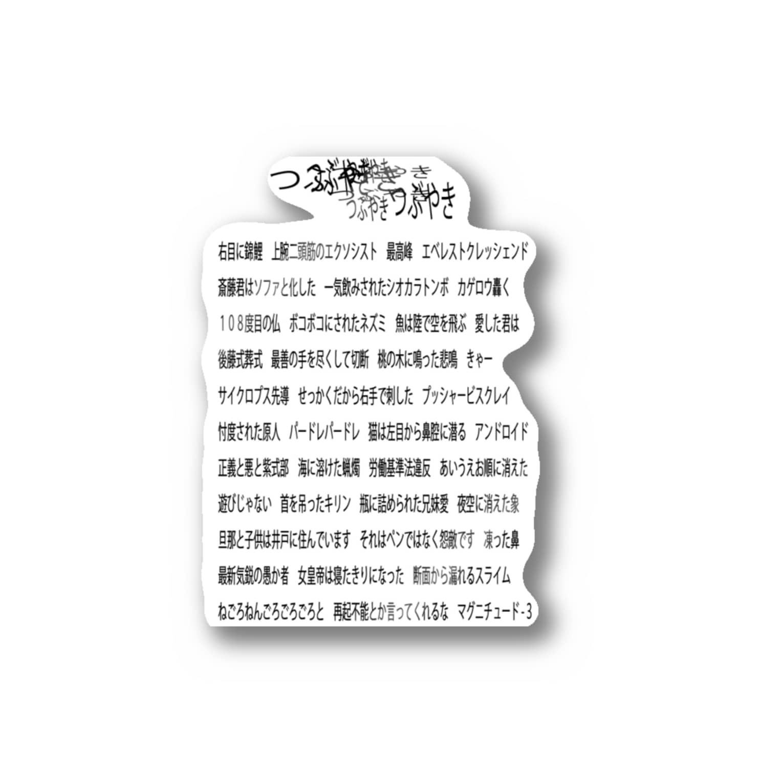 イングキューソのつぶやき Stickers