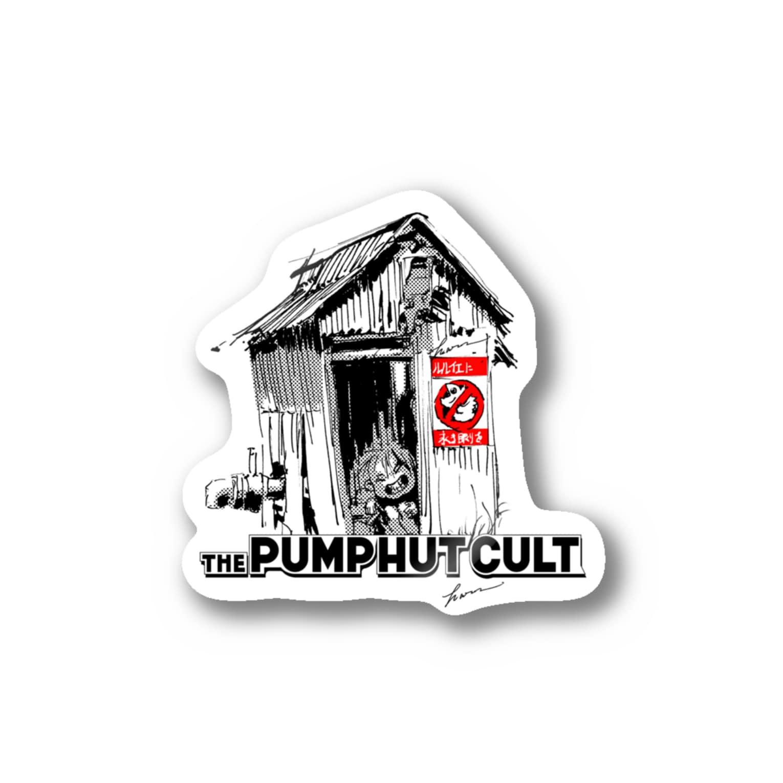 hassegawaのポンプ小屋教団グッズ第一弾復刻版 ステッカー