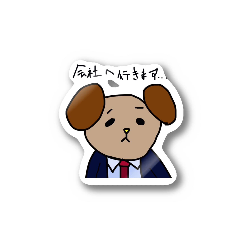 ART LABOの新米犬社員 佐藤くん Stickers