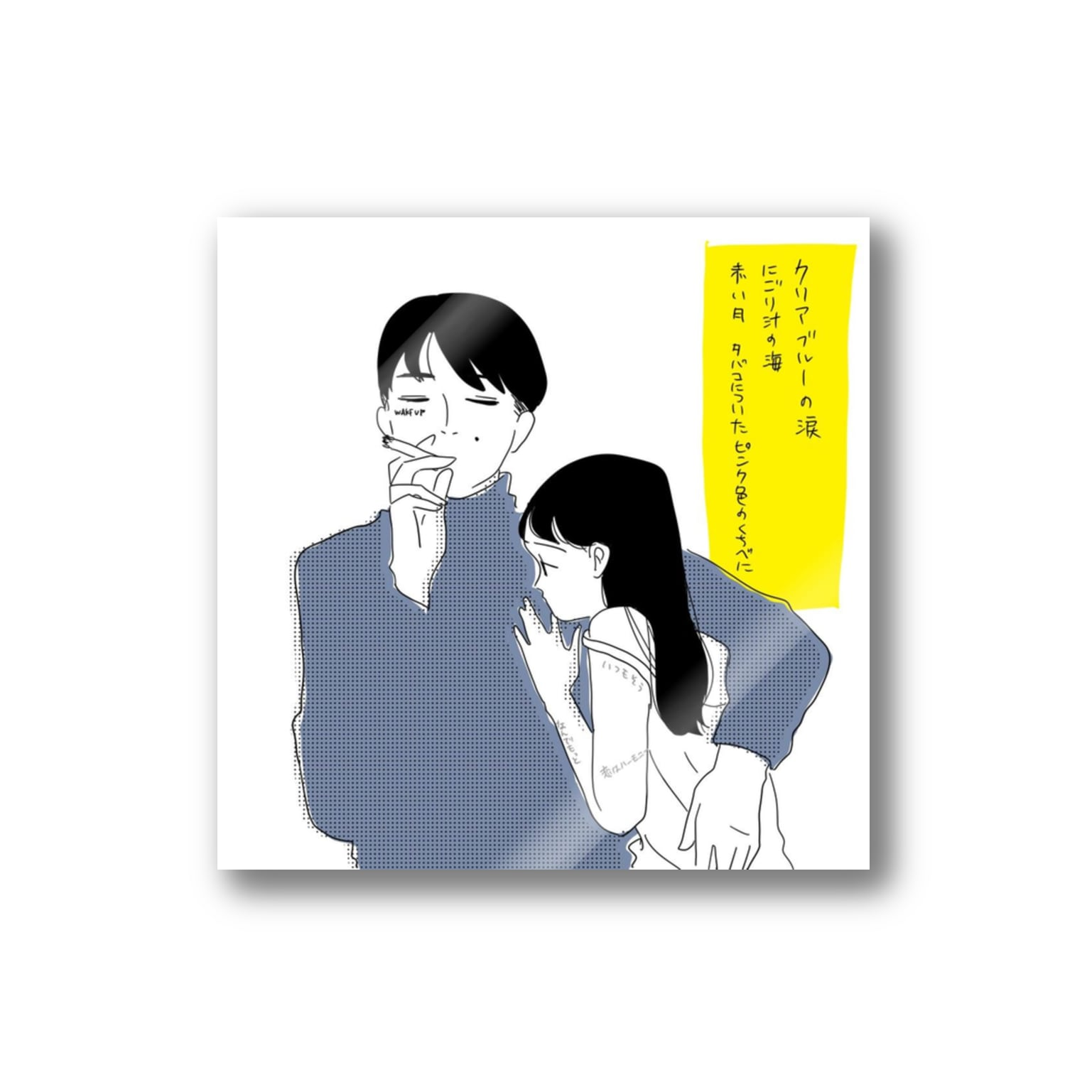 oyumi bedtownの抱いてよね Stickers