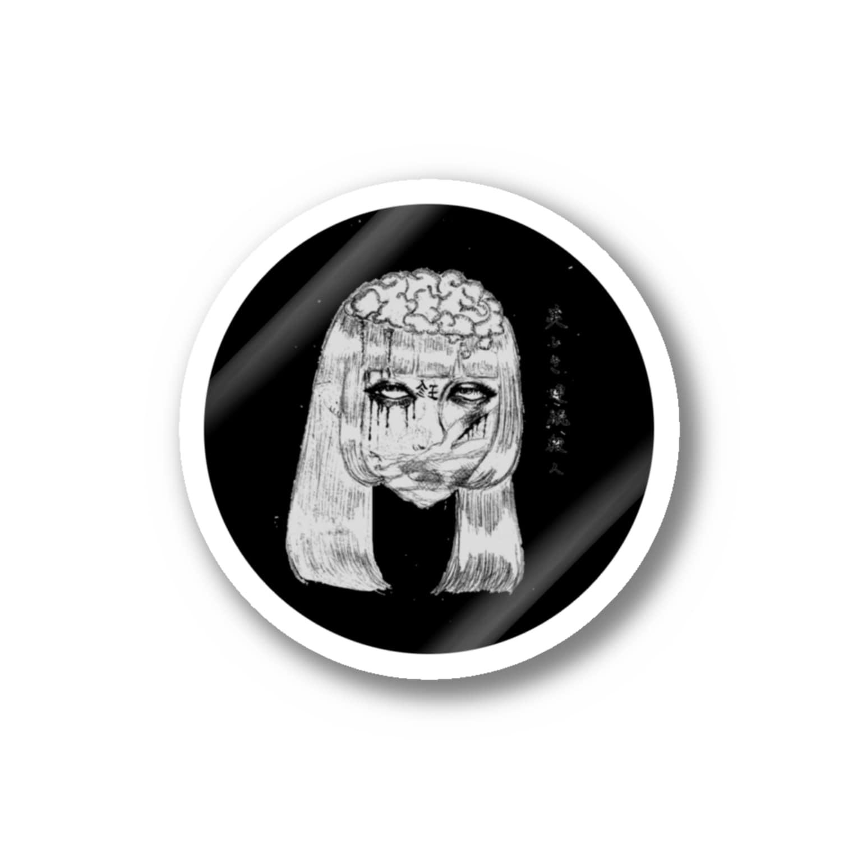 oil__iの美しい連続殺人 Stickers