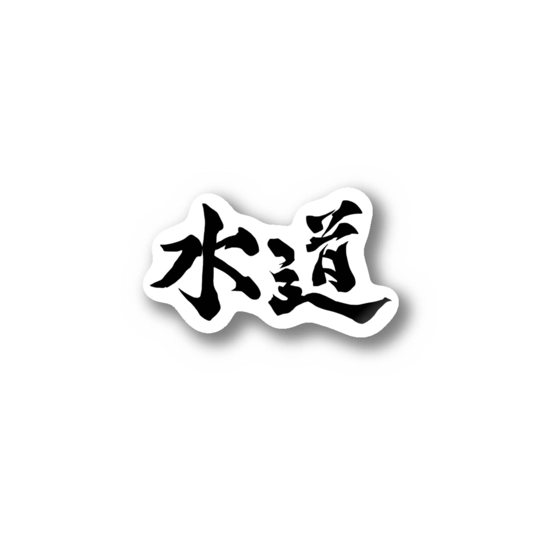 yojiyojlの水道 Stickers