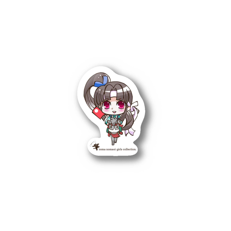 MINAMISOMA ART WORKS.のSOMA NOMAOI Girls Collection no.007 宇多郷/中村ききょう Stickers