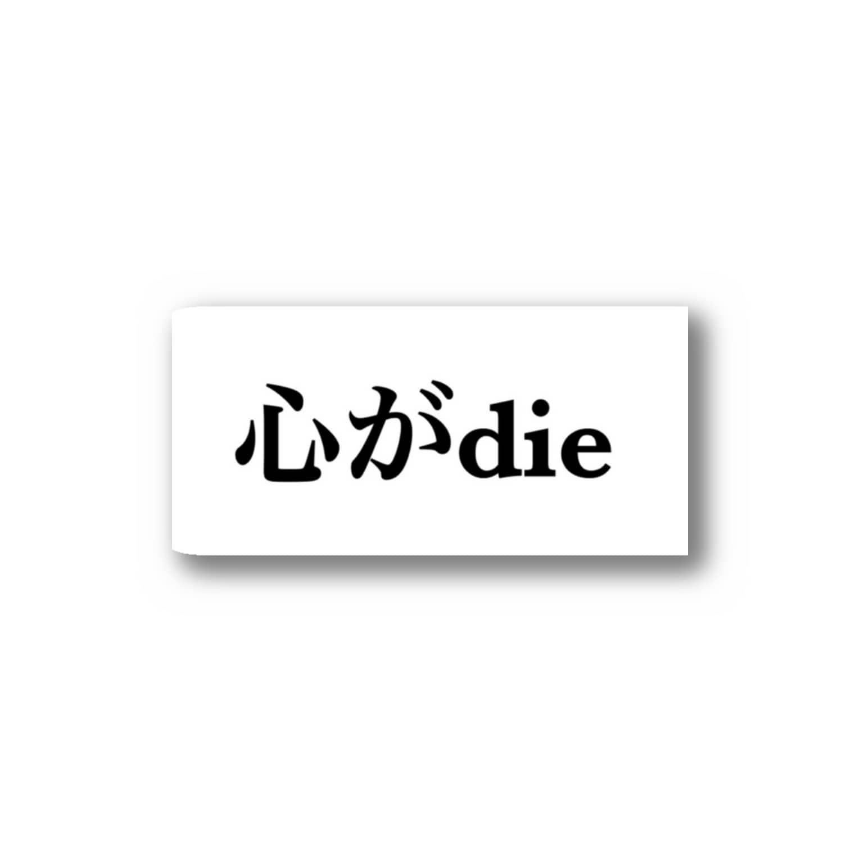 ノブの心がdie Stickers