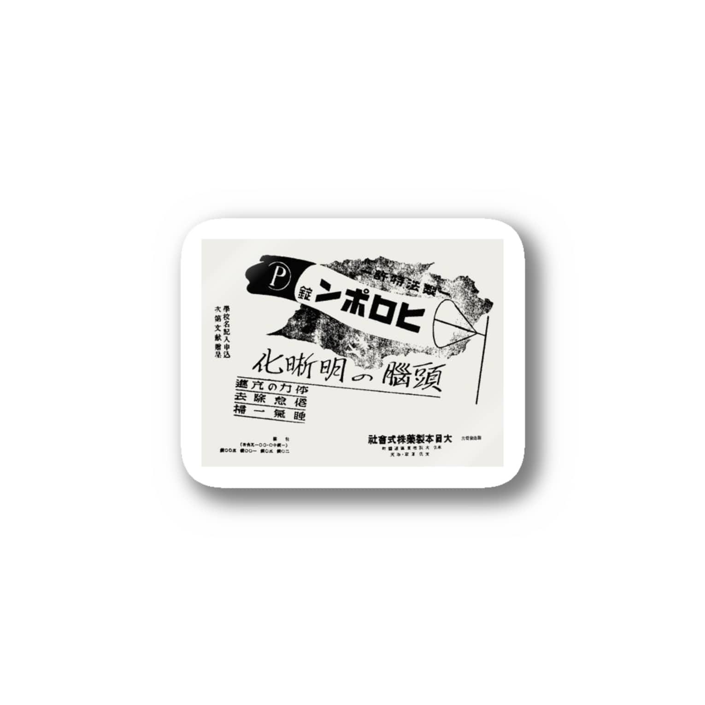 JP DRUGのヒロポン Stickers
