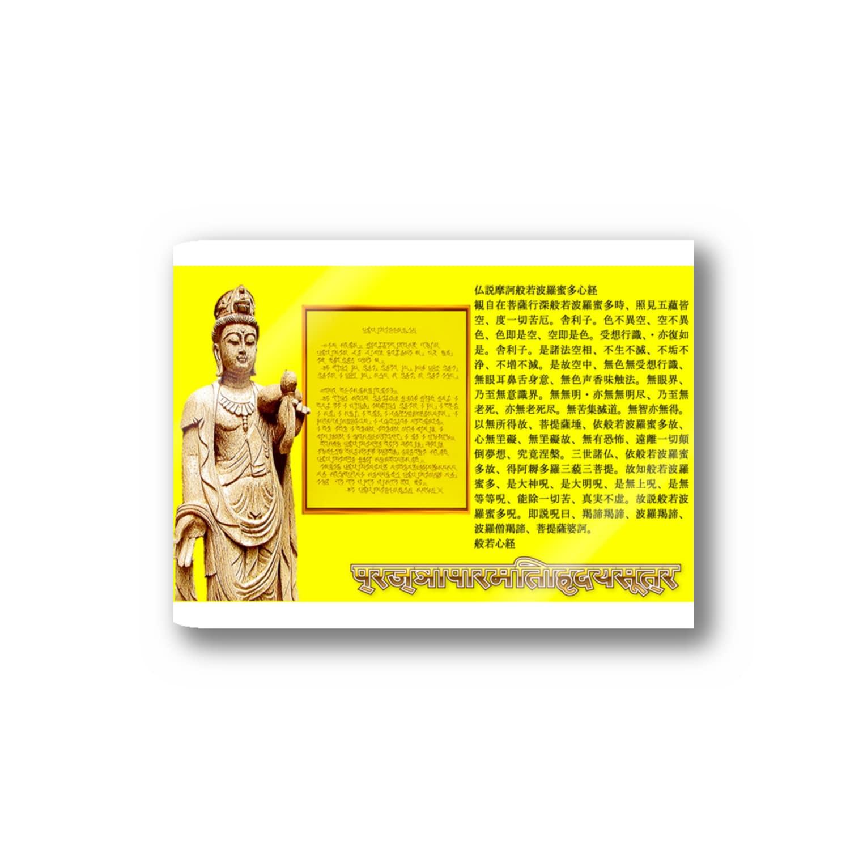 FUCHSGOLDの摩訶般若波羅蜜多心経 The Heart Sūtra/ Prajñāpāramitāhṛdaya Sūtra Stickers