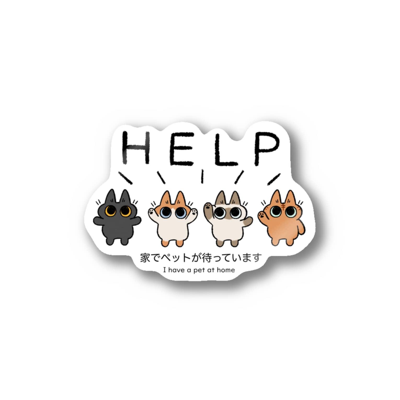 のべ子のhelpネーコルズ Stickers