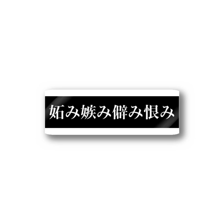 かぷりこの終着ちゃん Stickers