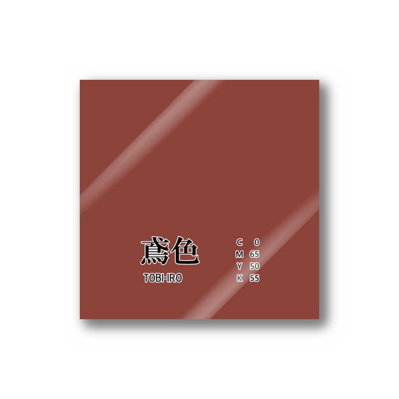 斜め上支店の和色コレクション:鳶色(とびいろ) Stickers
