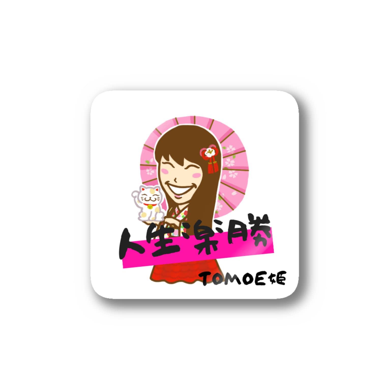 TOMOE姫のお店のTOMOE姫の熟語シリーズ【人生楽勝】 Stickers