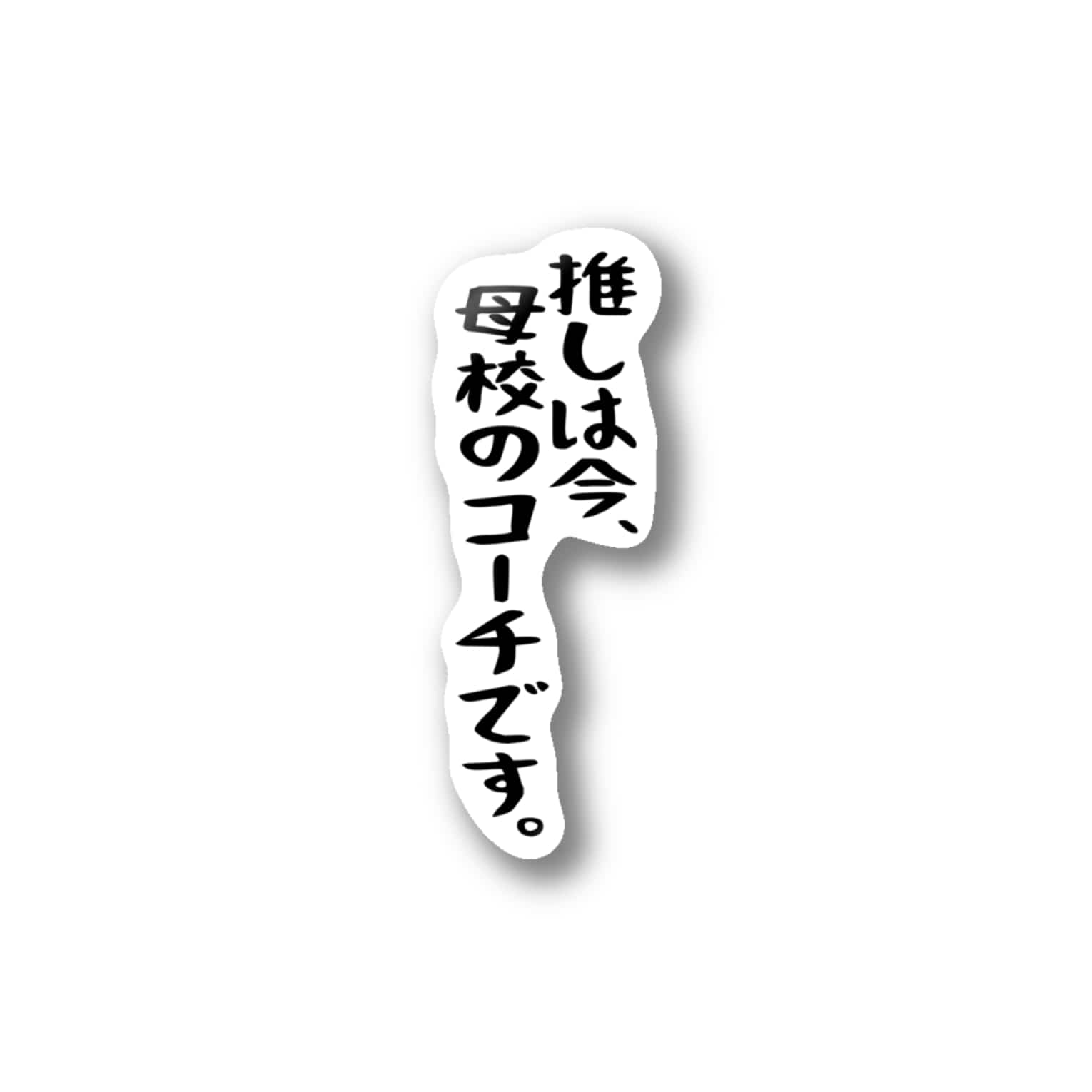 BASEBALL LOVERS CLOTHINGの「推しは母校のコーチ」 Stickers