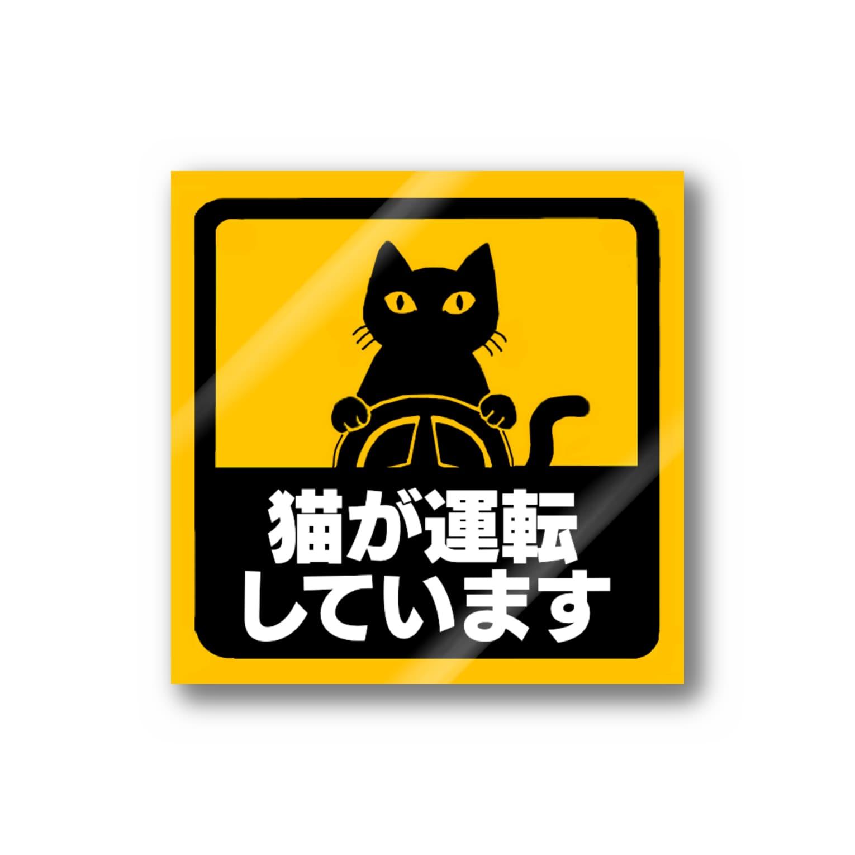 Washiemon and Ai-chan's Shopの猫が運転しています Stickers