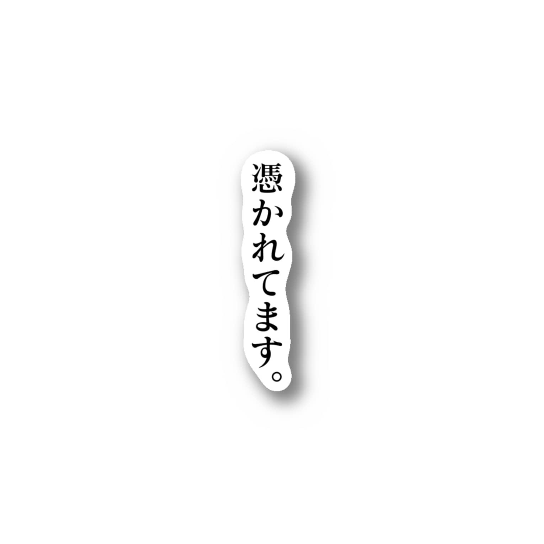 惣田ヶ屋の憑かれてます。 Stickers