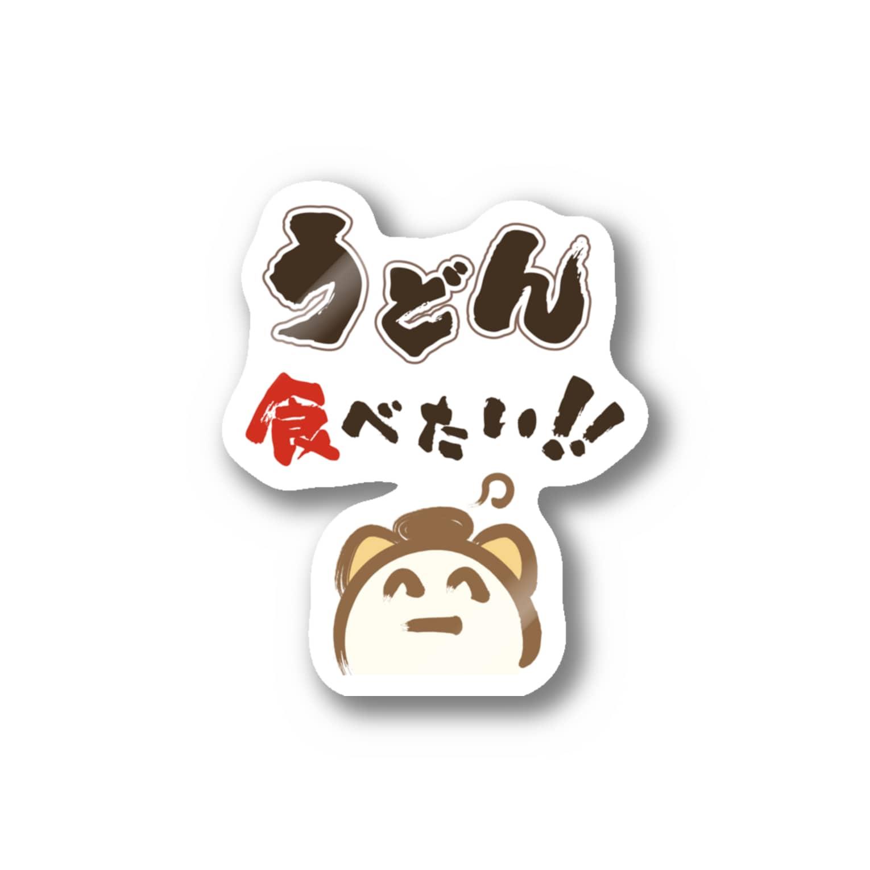 PLiCyうどんショップ suzuri支店のうどん食べたい!シール Stickers
