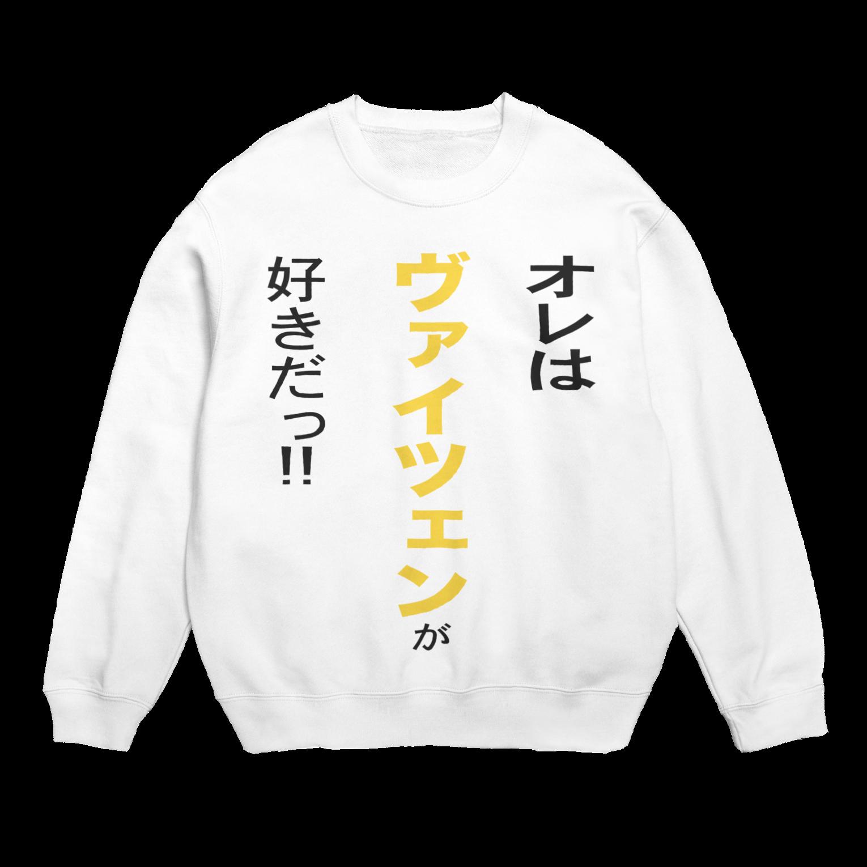 OKTOBERFEST_jpのオレはヴァイツェンが好きだ!!スウェット