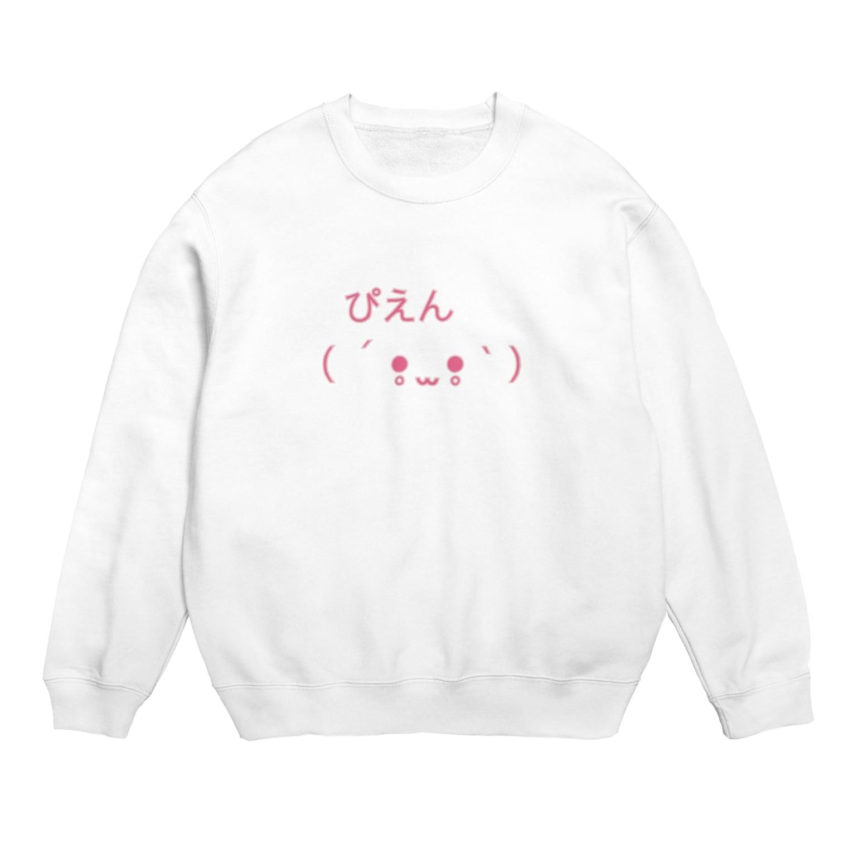 chasmmm3のぴえんちゃん Sweats