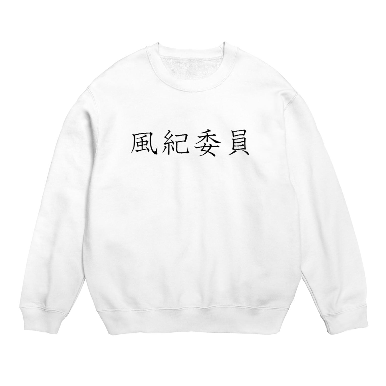 fukudaの風紀委員(教科書体) Sweats