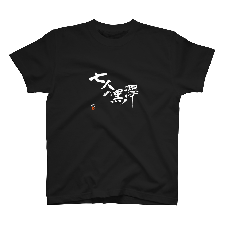 自己批判ショーの七人の黒澤Tシャツ