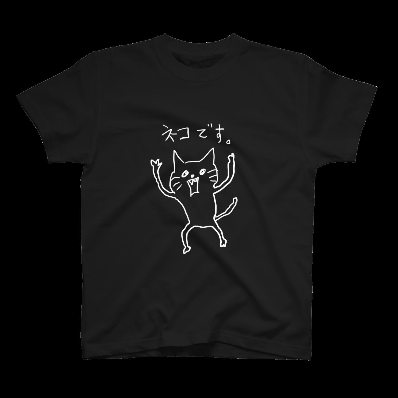 ぼくのあとりえ。のネコです。黒T VersionTシャツ