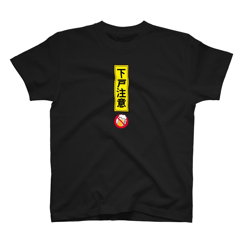 ふゆ☆ちんの下戸 T-shirts