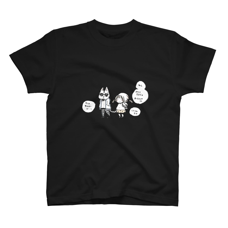ほっかむねこ屋のほんとにすき T-shirts